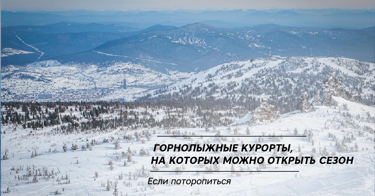 Где покататься на лыжах в декабре