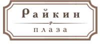 Логотип ТРЦ Райкин Плаза