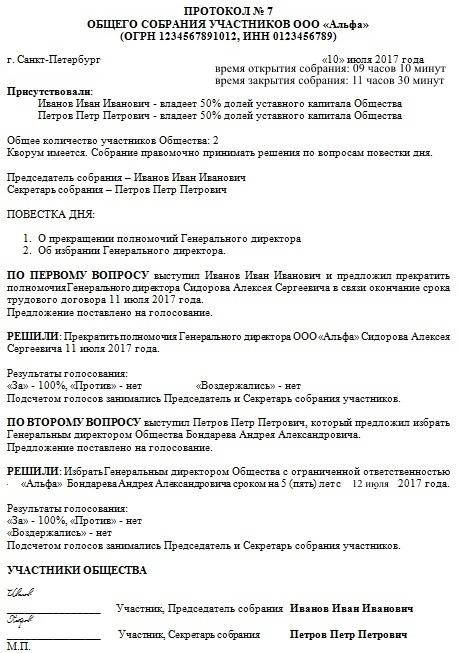 Протокол о назначении директора ооо