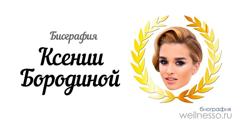Ксения бородина биография национальность