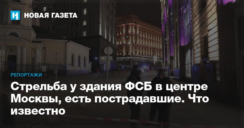 Перестрелка центре москву