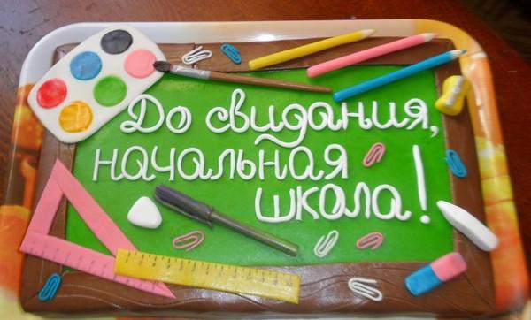 Торт до свидания, школа с канцелярскими принадлежностями