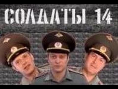 Солдаты 14 сезон 28 серия