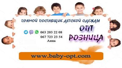 ИП Baby-opt.com