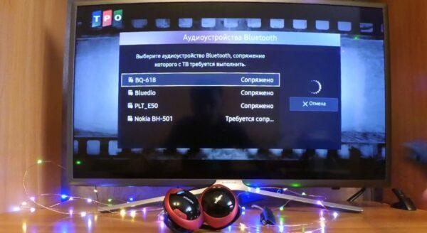 Поиск блютуз устройств на телевизоре