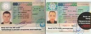 Сколько стоит виза на кипр для россиян в 2017 году