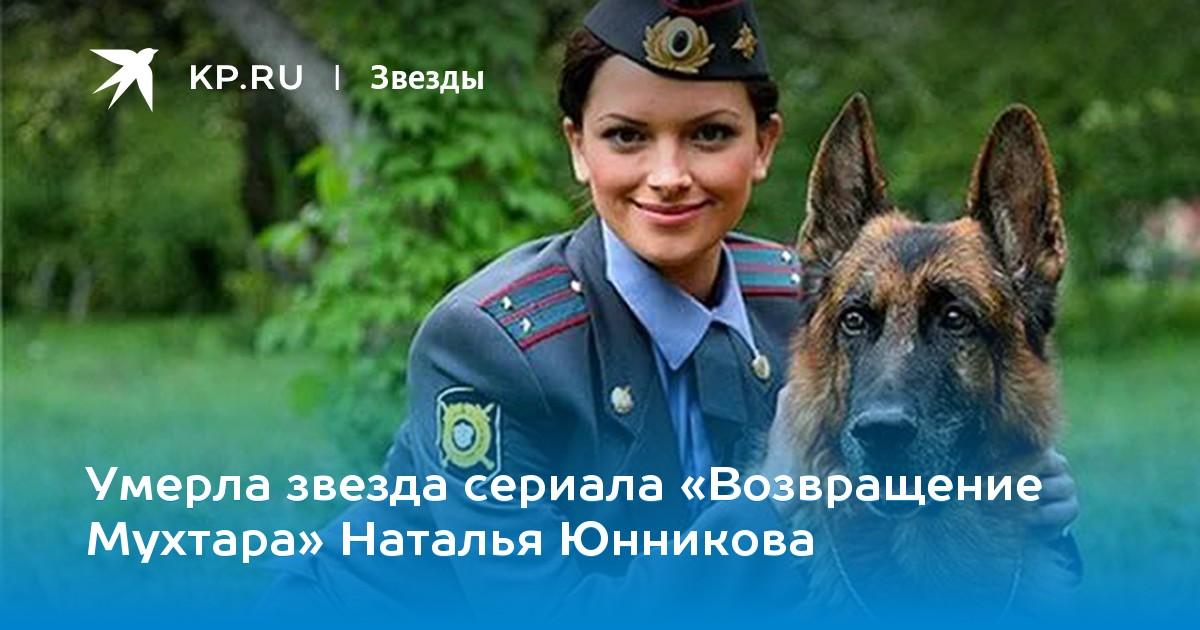 Сериал наталья юнникова