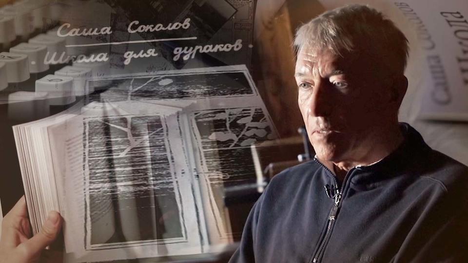 Фильма саша соколов