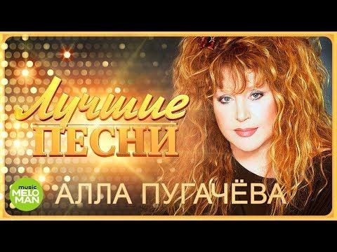 Алла пугачева бесплатные песни без регистрации