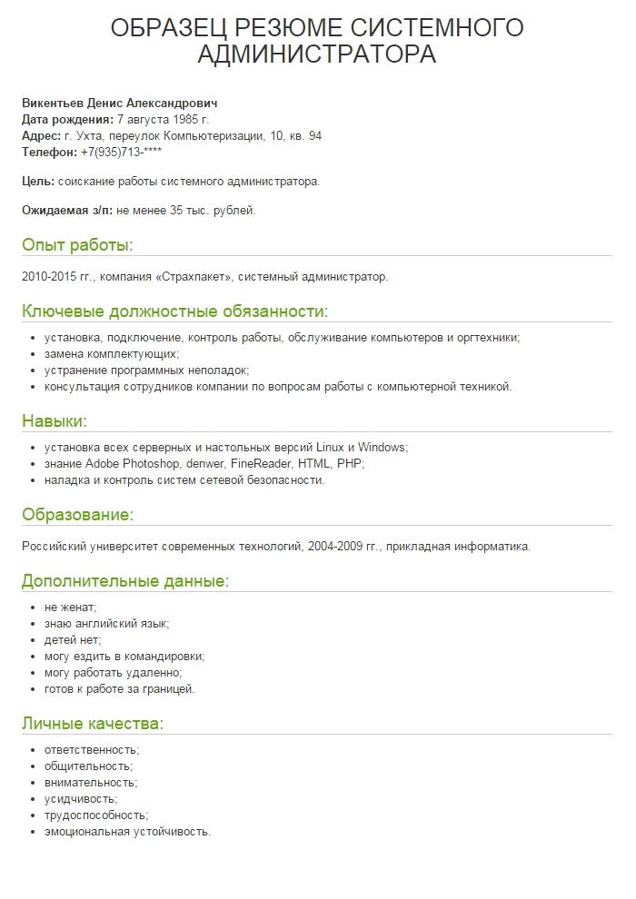 Резюме помощника системного администратора образец
