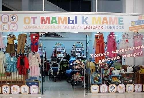 Бизнес план комиссионного магазина детских товаров бесплатно