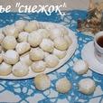 Рецепт снежка печенье