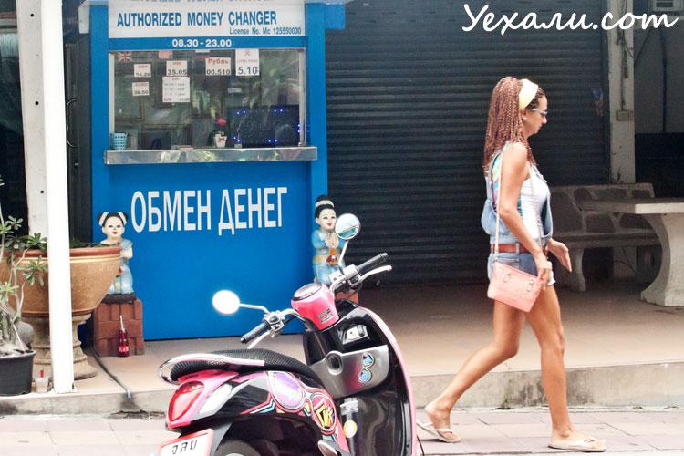 Где в Паттайе обменять рубли на тайские баты