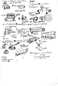 gandapas-scan-4