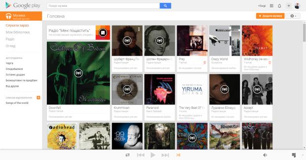 Google Play Музика