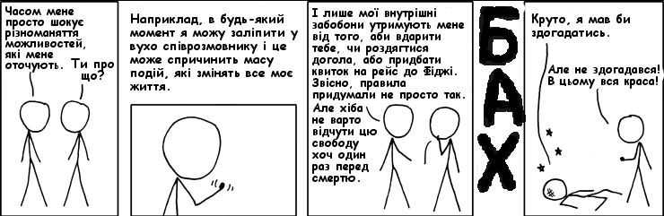 Freedom (xkcd українською)