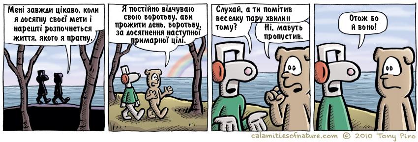 Calamities of Nature: 323 (українською)