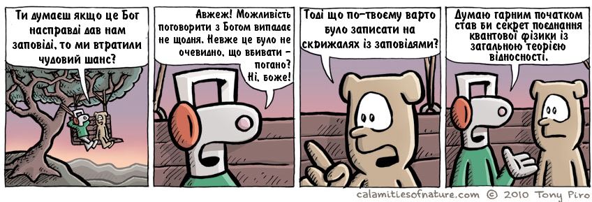 Calamities of Nature: 325 (українською)