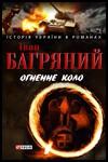 """Іван Багряний, """"Огненне коло"""""""