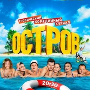 Актеры сериала Остров 2016 ТНТ в Инстаграм - фото и видео