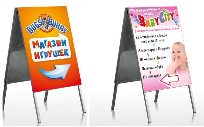 Реклама для детского магазина