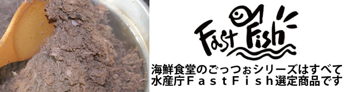 海鮮食堂のごっつぉシリーズは全て水産庁FastFish選定商品です。