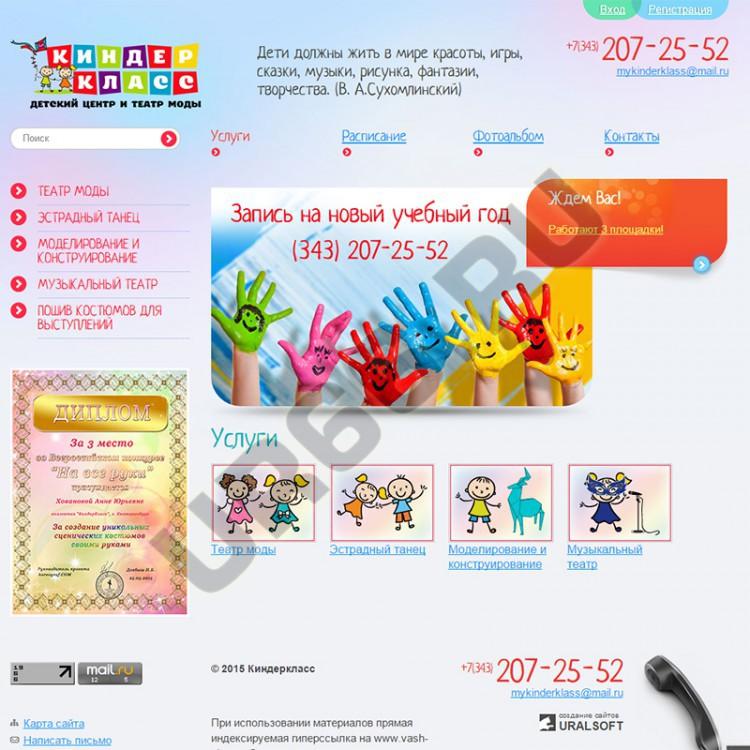 Создание детского центра