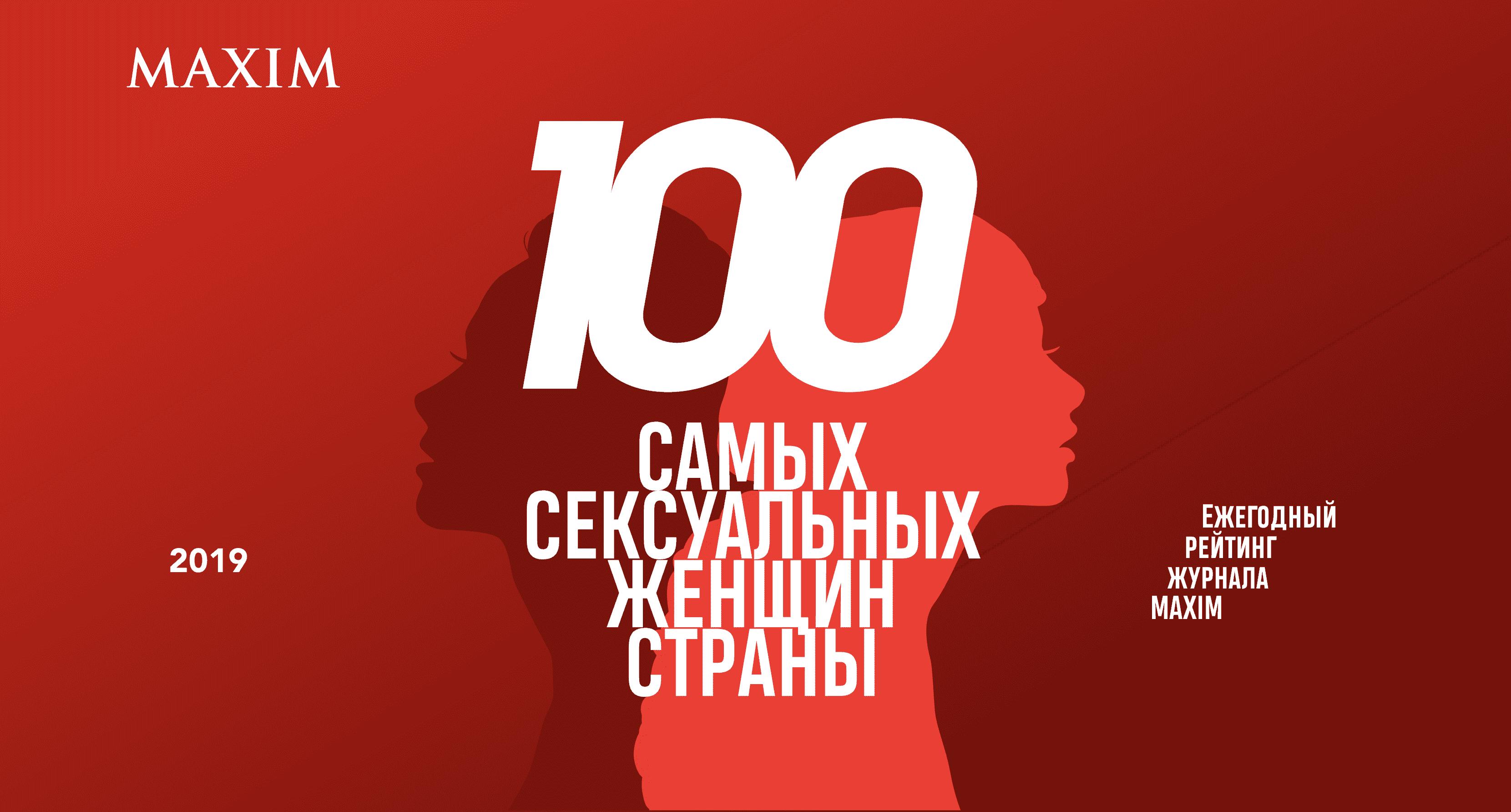 Настя каменских maxim hd