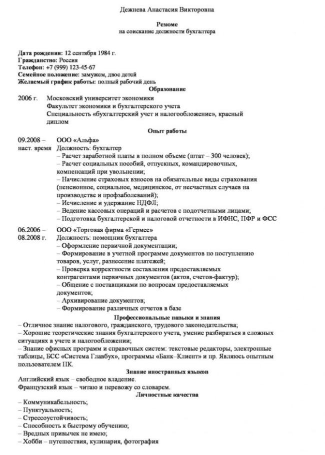 Резюме бухгалтера по реализации образец