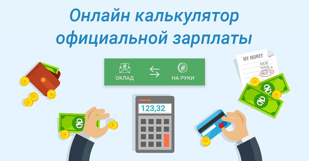Средняя зарплата калькулятор