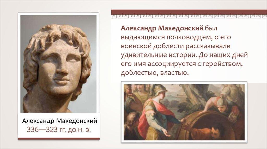 Македонский александр высказывания