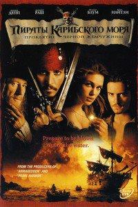 Джек воробей пираты