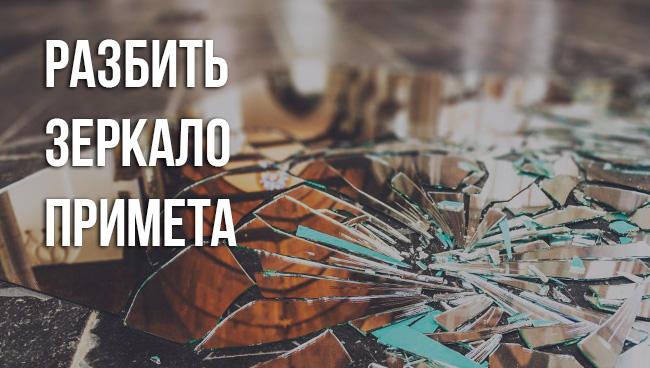 Примета с разбитым зеркалом