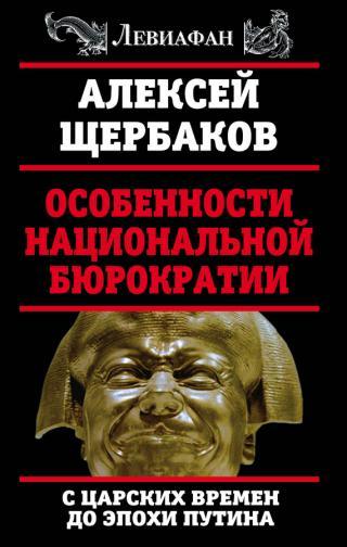 Книги алексея щербакова скачать бесплатно книги