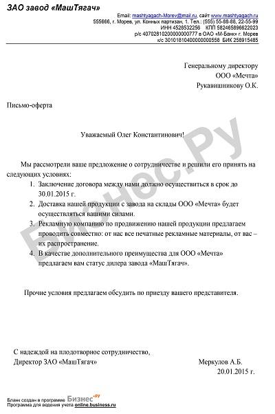 Письмо с запросом коммерческого предложения