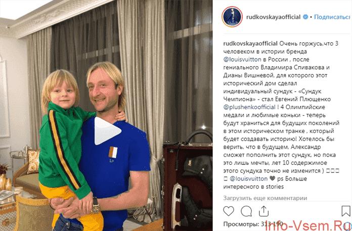 Новые фото плющенко в инстаграм