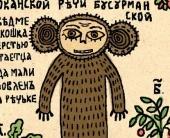Старорусские обзывательства