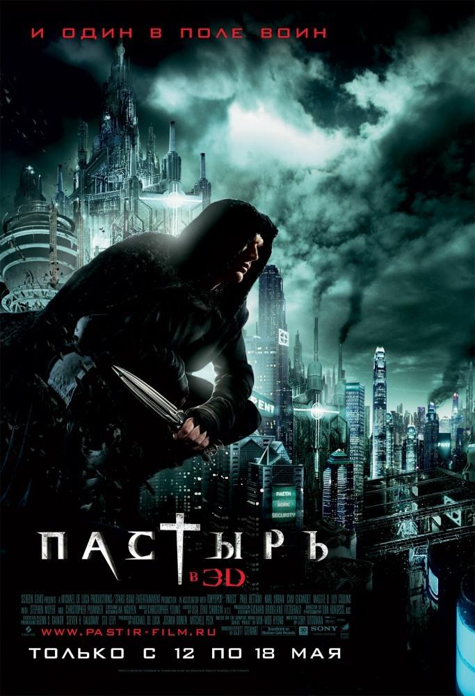 Фильм пастырь 2011 отзывы