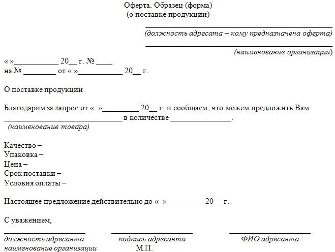 Оферта образец письма предложения