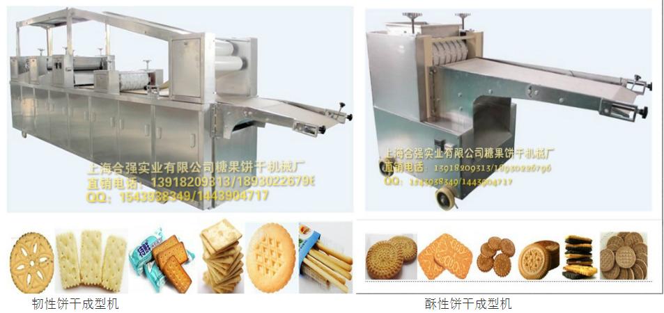 Оборудование для печенья