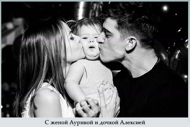 С женой Аурикой и дочкой Алексией