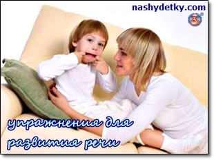 uprazhneniya-dlya-razvitiya-rechi