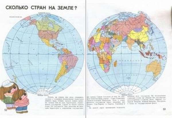 Сколько всего стран на нашей планете