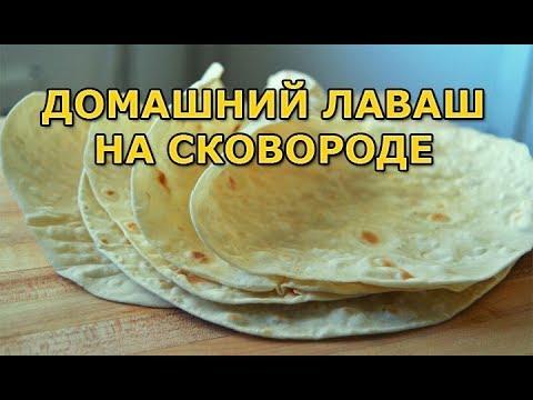 Лаваш дома на сковороде