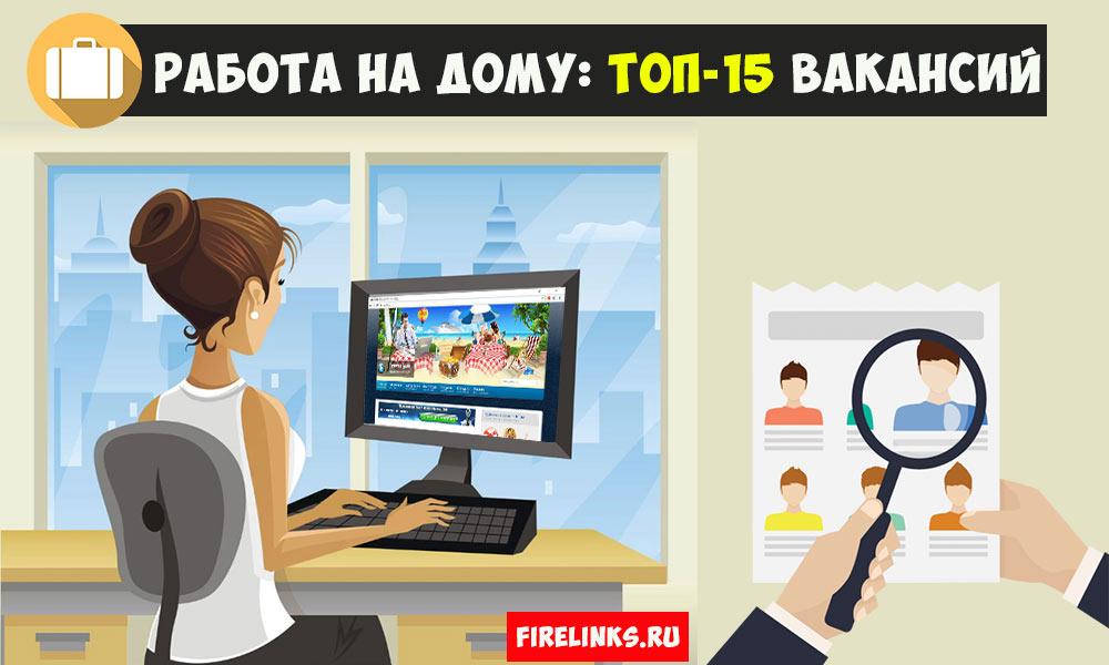 Работа в интернете без вложений и обмана оплата каждый день на дому