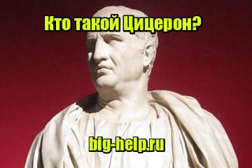 Цицерон кто это такой кратко