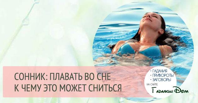 Плавать и нырять во сне