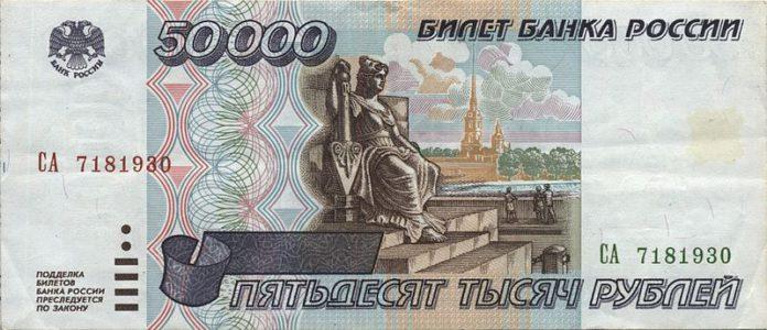 Что можно купить на 50000 рублей