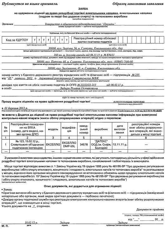 Список документов для продления лицензии на алкоголь