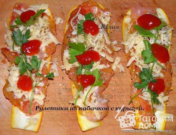 Рулетики из кабачков с курицей фото к рецепту 5